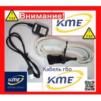 Кабель гбо KME nevo diego аналог оригинального кабеля для гбо KME c индикацией