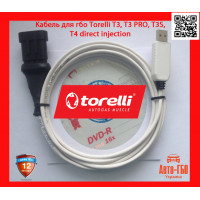 Кабель гбо Torelli T3, T3 Pro, T3 OBD, T3s, Torelli T4 direct injection для диагностики и настройки ГБО Torelli T3, T3 Pro, T3 OBD, T3s, Torelli T4 direct injection