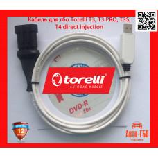 Кабель гбо Torelli T3, T3 Pro, T3 OBD, T3s, Torelli T4 direct injection для диагностики и настройки ГБО Torelli T3, T3 Pro, T3 OBD, T3s, Torelli T4 direct injection