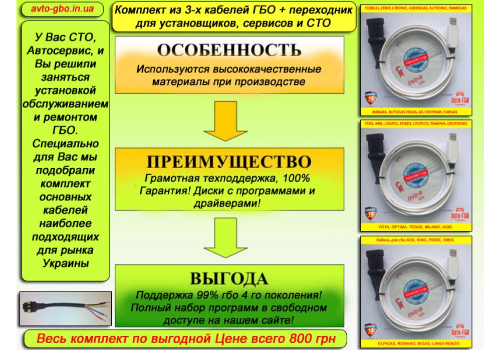 Комплект кабелей гбо для СТО