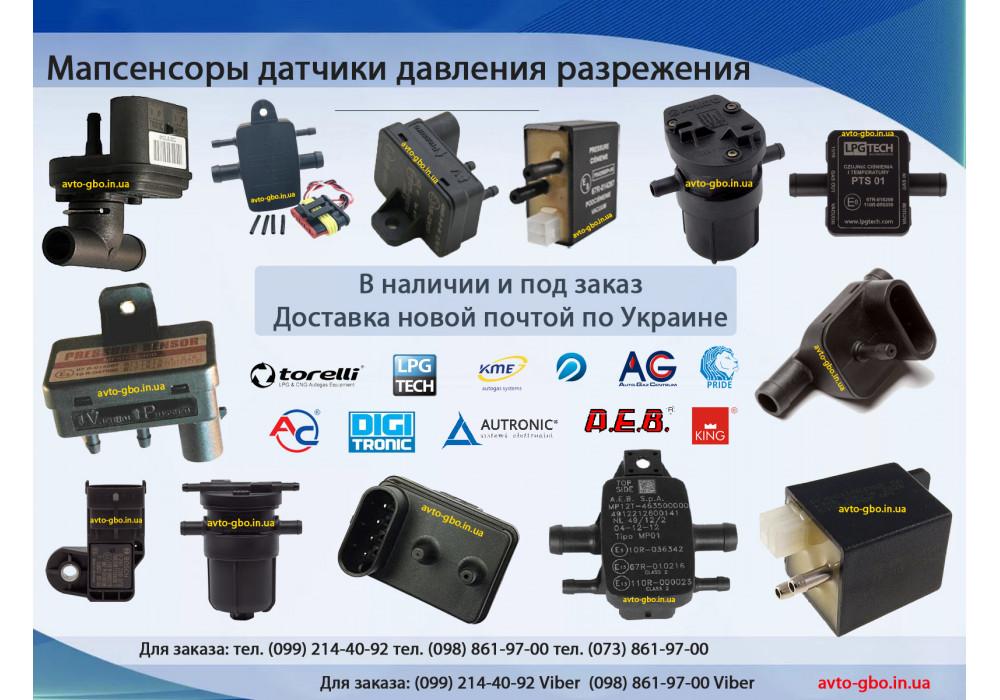 Мапсенсоры Украина