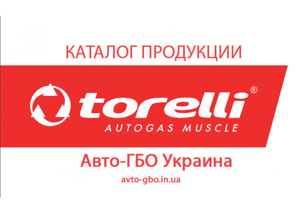 Каталог Продукции Torelli Авто-ГБО Украина