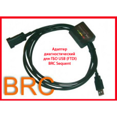 Кабель гбо BRC Sequent. Адаптер для ГБО USB (FTDI) BRC Sequent