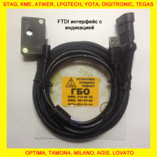 FTDI Кабель шнур для настройки ГБО STAG, KME, LPGTech, Digitronic, Yota, Lovato, Atiker интерфейс с индикацией для настройки Гбо STAG, KME, LPGTech, Digitronic, Lovato, Atiker а также для всех остальных установок 4-го поколения.