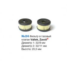 фильтр в газовый клапан Valtek, Zavoli, Emmegas с 3 резинками №24-1