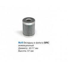 Вкладыш в фильтр паровой фазы BRC