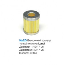 Внутренний Фильтр тонкой очистки Landi №20