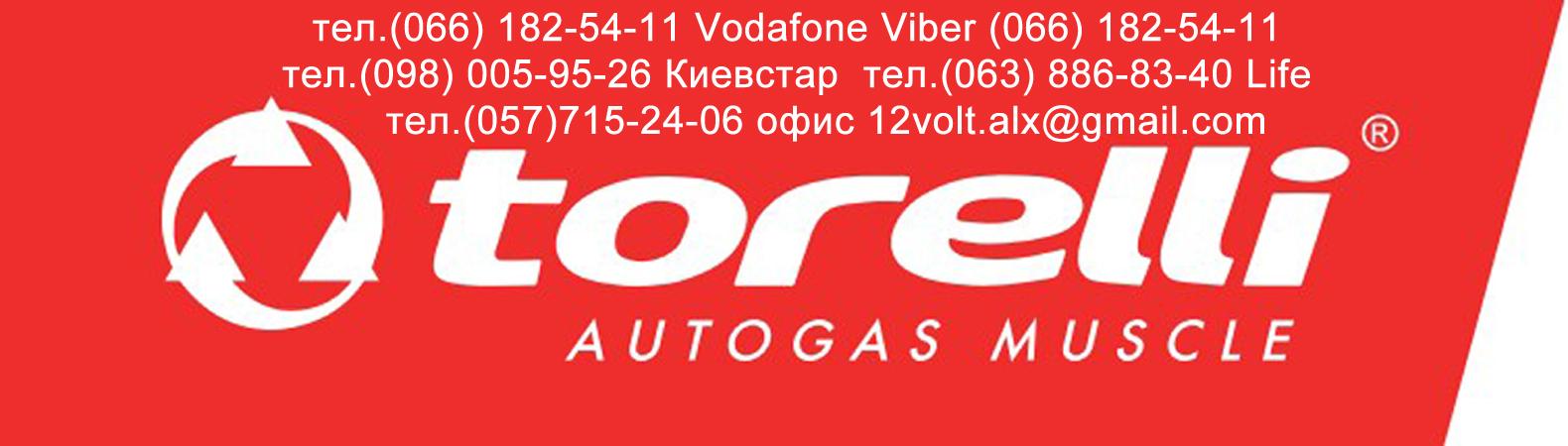 Авто-ГБО Украина - Магазин ГБО
